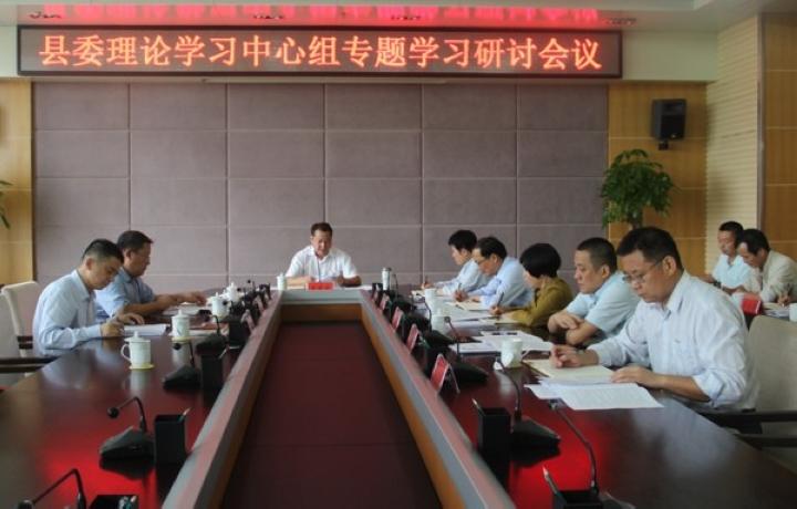 县委理论学习中心组专题学习研讨会召开