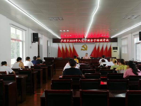 卢村乡2019年度积极分子培训考试.jpg